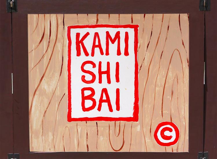 Kamishibai book app dream sequence